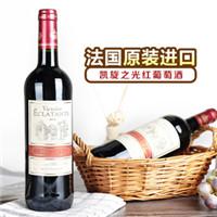 法国进口红酒 凯旋之光红葡萄酒 干红 750ml