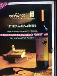 """2009年澳大利亚最佳红葡萄酒大赛最佳""""西拉""""金奖,澳猫西拉干红"""