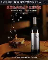 """2009年澳大利亚最佳红葡萄酒大赛最佳""""西拉""""金奖!澳猫经典西拉干红"""