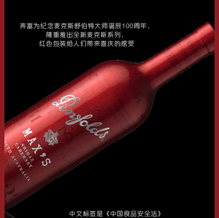 【特惠】奔富酒园麦克斯红膜西拉赤霞珠干红葡萄酒 原瓶进口红酒 6支装
