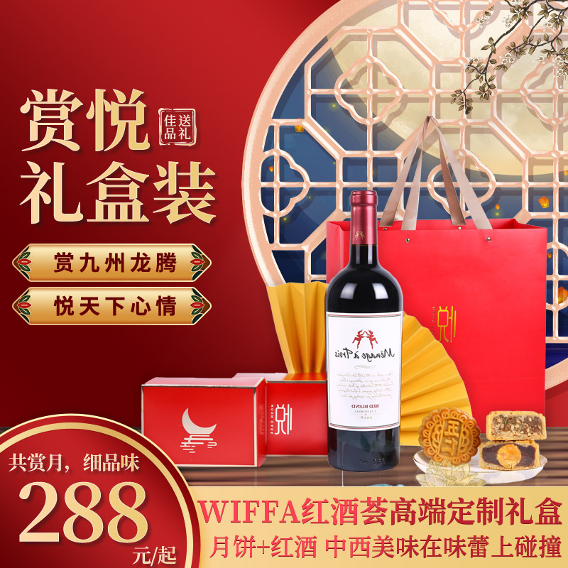 WIFFA红酒荟高端定制礼盒