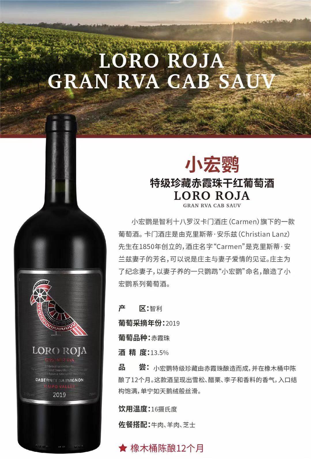 小宏鹦特级珍藏干红葡萄酒