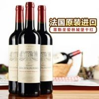 法國進口紅酒 圣愛林城堡紅葡萄酒 干紅 750ml
