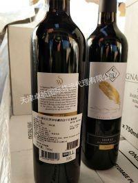 2014盛名巴罗莎珍藏西拉干红葡萄酒