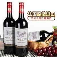 法国进口红酒 天使之吻红葡萄酒 干红 750ml
