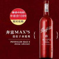 【中秋特惠】奔富酒园麦克斯红膜西拉赤霞珠干红葡萄酒 原瓶进口红酒 6支装