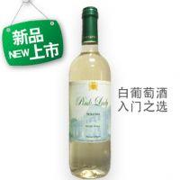 【买1赠1】粉红佳人精选白葡萄酒