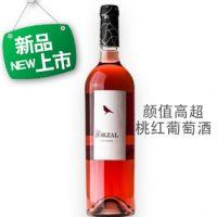 【西班牙原装进口】佐罗赛尔歌海娜桃红葡萄酒