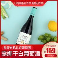 【買一贈一】瑪麗露娜白葡萄酒