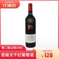思丽文干红葡萄酒