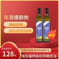 瑞吉福特级初榨橄榄油双支礼盒装 750ML/瓶