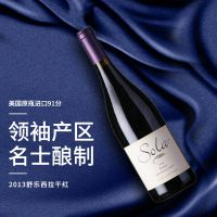 进口2013舒乐西拉干红葡萄酒