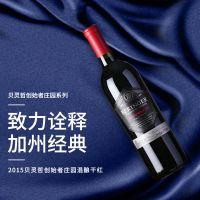 2015贝灵哲干红葡萄酒