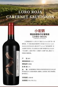小宏鹦精选赤霞珠干红葡萄酒
