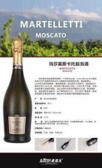 莫斯卡托起泡葡萄酒